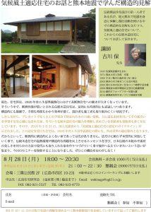 08/28第198回勉強会「気候風土適応住宅と熊本地震で学んだ構造的見解」