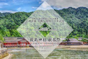 11/11 宮島 厳島神社 献茶祭