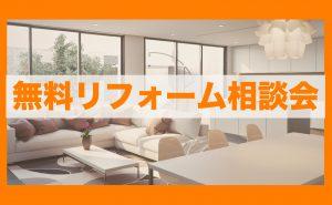 2/23,24<予約制>無料リフォーム相談会