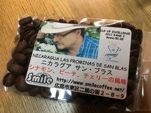 今週のコーヒーは、ニカラグアのサンブラス