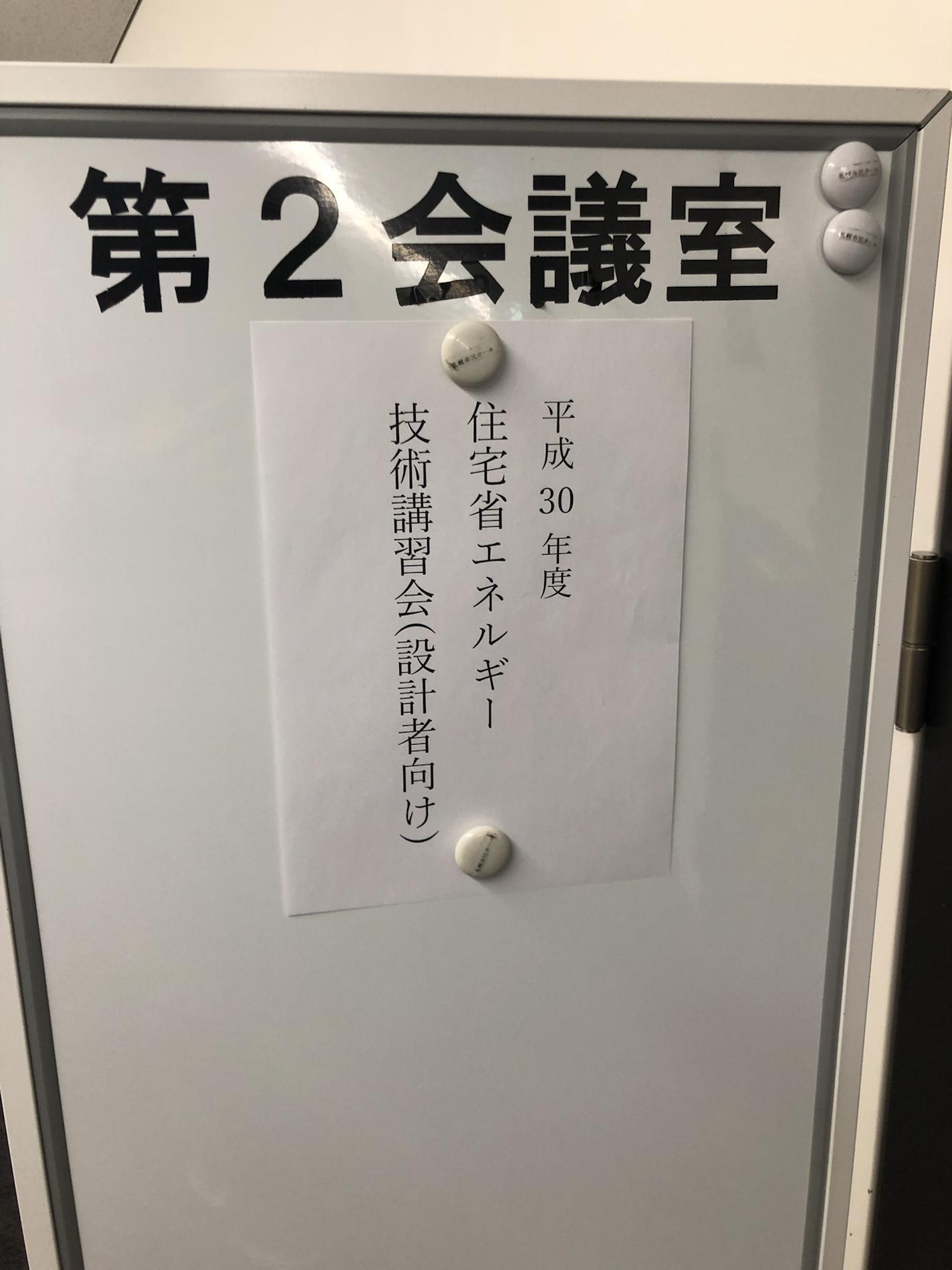 省エネ講習会に参加してきました。