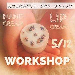 05/12 母の日スペシャル!ハンドクリームとリップクリームのハンドメイド教室