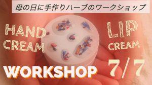 7/7手作りハンドクリームとリップクリームworkshop