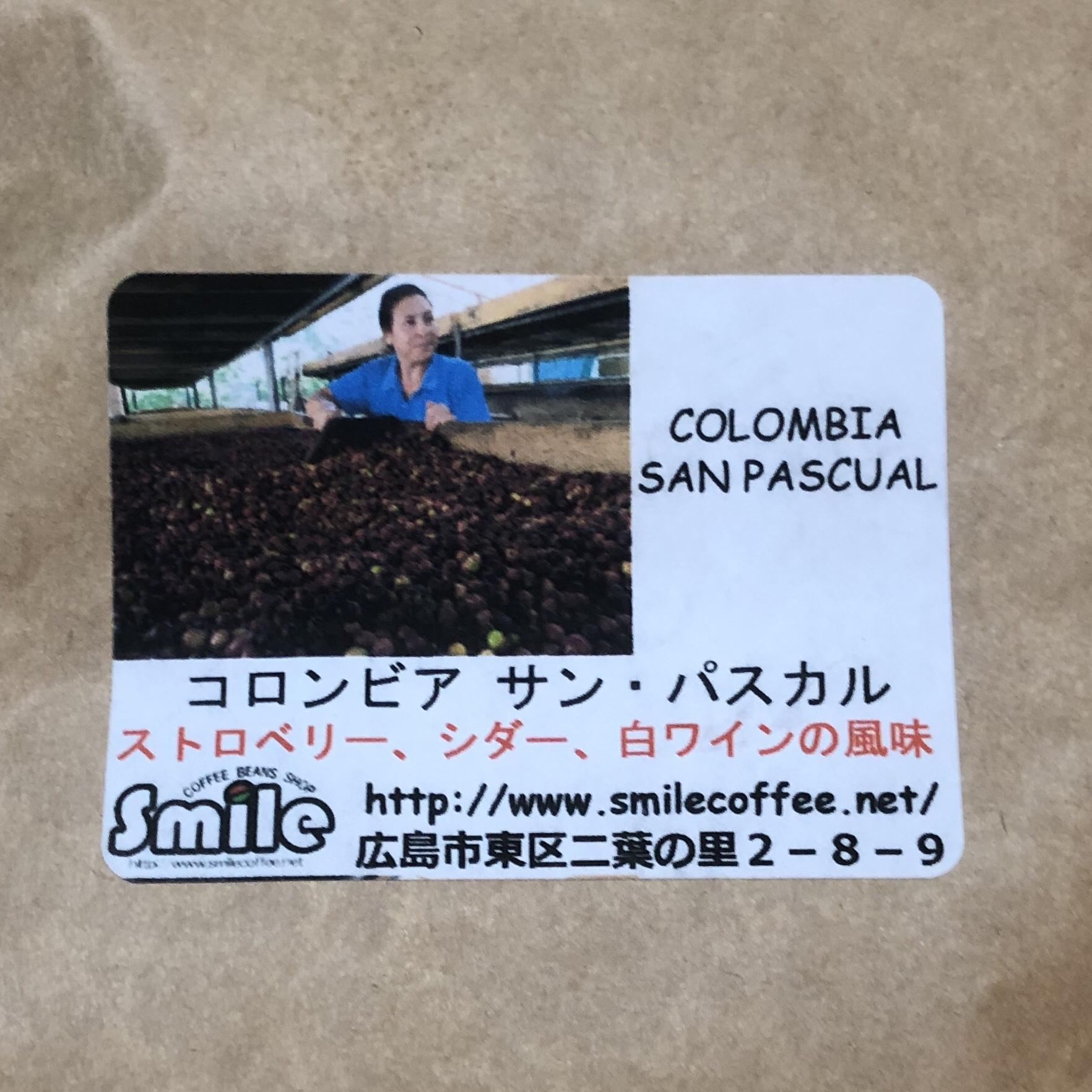 今週のコーヒーは、コロンビアのサンパスカル