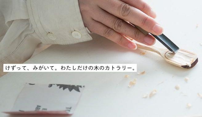 1/4手作り 木のスプーンづくり教室