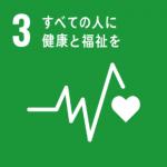 SDGsな取り組みについての説明