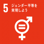 ジェンダー的な平等を確保することでSDGsな発展に取り組みます
