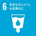安全な水環境を確保することでSDGsな発展に取り組みます