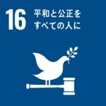 平和維持活動でSDGsな発展に取り組みます