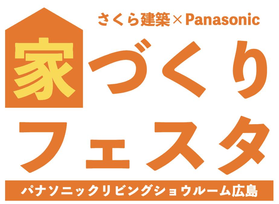 家づくりフェスタ in パナソニックショウルーム広島